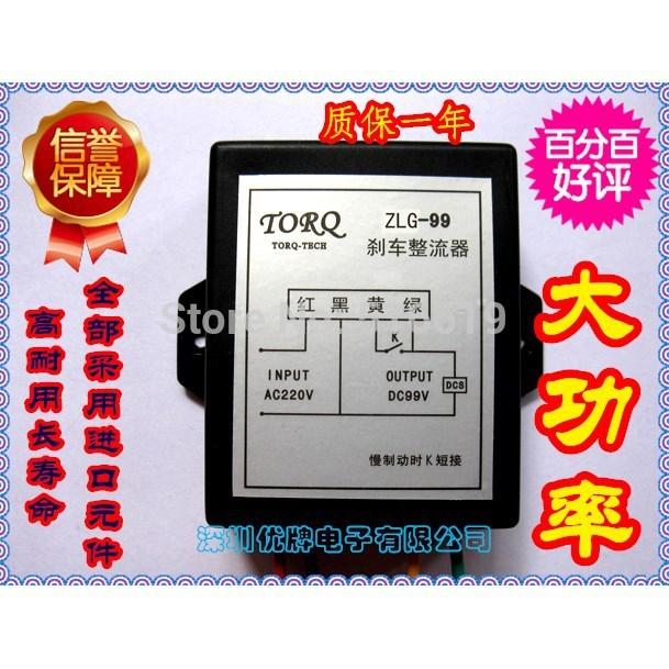 Free shipping ZLG-99, ZLG-170, ZLG99, ZLG170, power brake rectifier, volume smaller than cigarette case(China (Mainland))