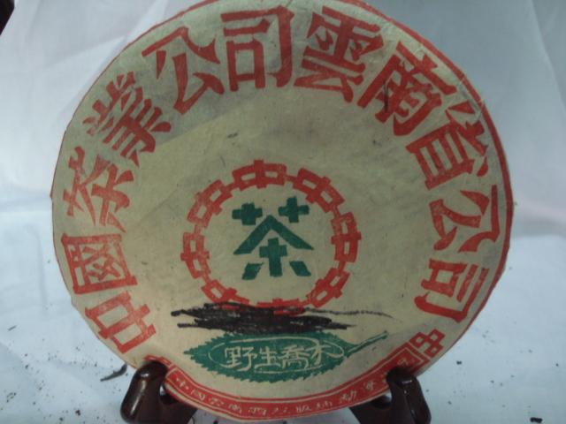 Wild puer 357g puerh tea Chinese tea Ripe Pu erh Shu Pu er Free shipping