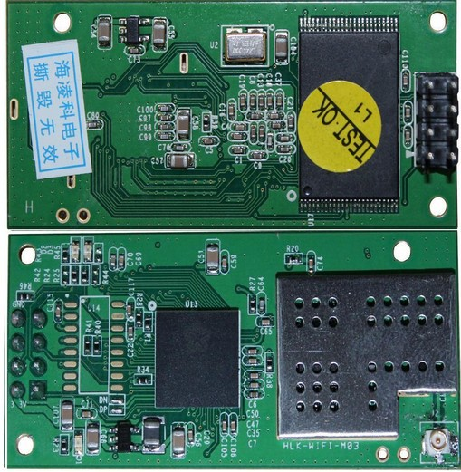 2pcs lot M03 wifi module Supports baud rates range : 1200 ~ 115200bps+free shipping(China (Mainland))