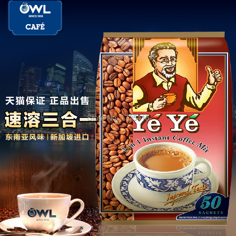 Singapore imports yeye Grandpa Coffee triple instant coffee 1000g free shipping