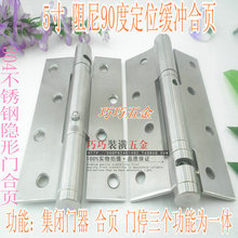 5-inch 90-degree buffer with door stop positioned behind closed doors hinge invisible door hydraulic hinge 304 2 Price(China (Mainland))