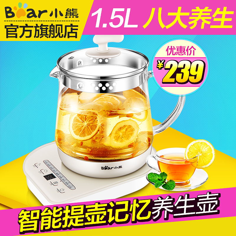 Bear YSH A15M1 bear bear health pot full automatic multifunctional decocting pot electric glass teapot
