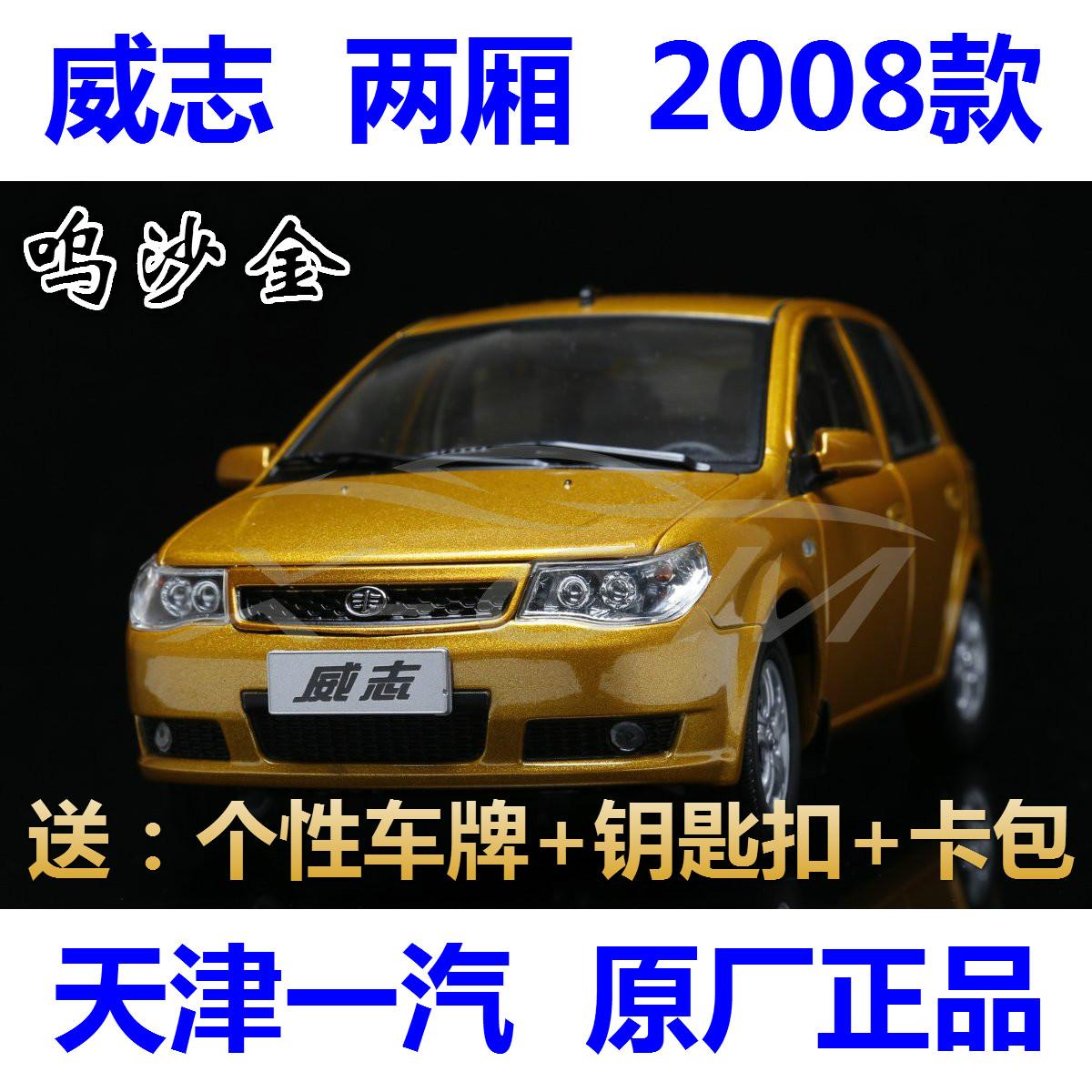1:18 factory of Tianjin FAW Weizhi 2008 alloy model cars<br><br>Aliexpress