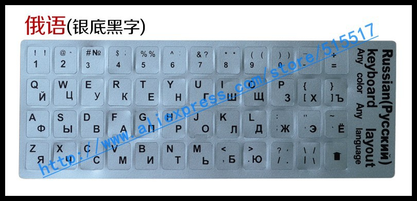 Super Durable silver Russian Keyboard Sticker Rus Alphabet Laptop keypad labels Ru desktop computer teclado sitckers(China (Mainland))