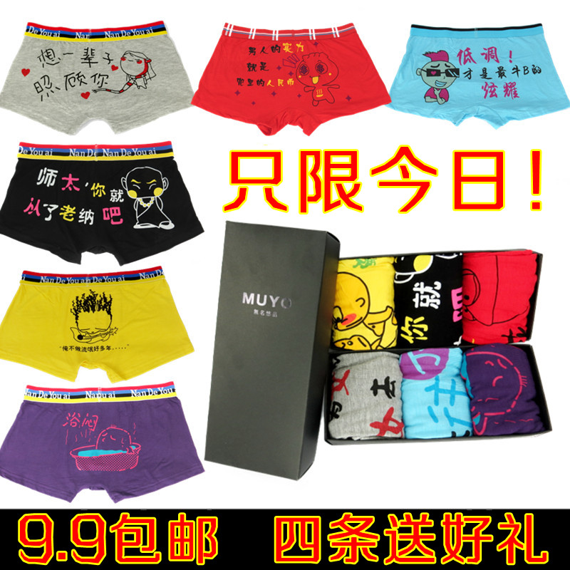 Male cartoon panties personalized sexy u 100% four corners cotton modal panties
