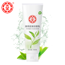 Buy New Year Facial Clean Green Tea Oil Control Facial Cleanser Nourishing Whitening Moisturizing Water Replenishment Gentle Clean for $22.57 in AliExpress store