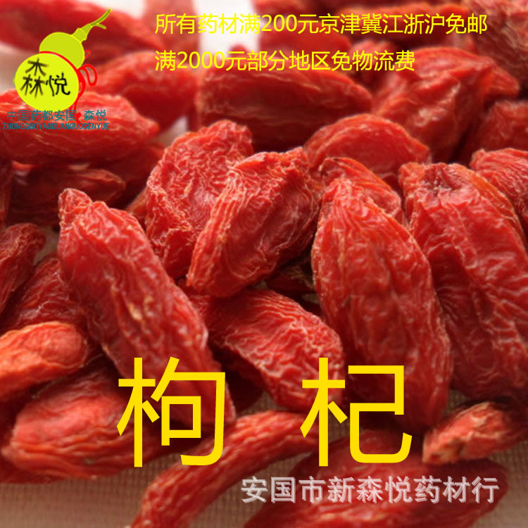 The new wholesale hip2o5 Ningxia wolfberry wolfberry Ningxia Zhongning wholesale goods<br>