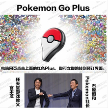 interactive pokemon go plus watch Overseas Shopping from Japan hot APP pokemon go figure toys ship after payment 30days