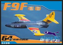 Buy EPO RC plane RC airplane RC MODEL HOBBY TOY 64 EDF FREEWING F9F JET PLANE  (KIT SET OR PNP SET VERSION) ) for $58.00 in AliExpress store