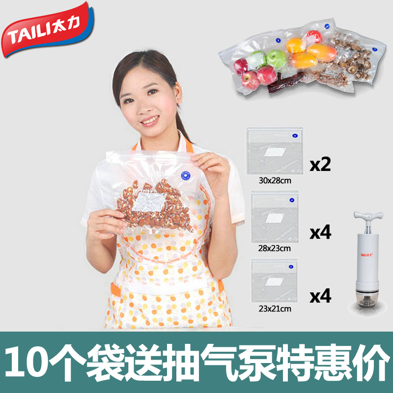 Food vacuum compression bags to send hand pump money dry moisture food preservation sealed housing bag 10 package can be reused(China (Mainland))