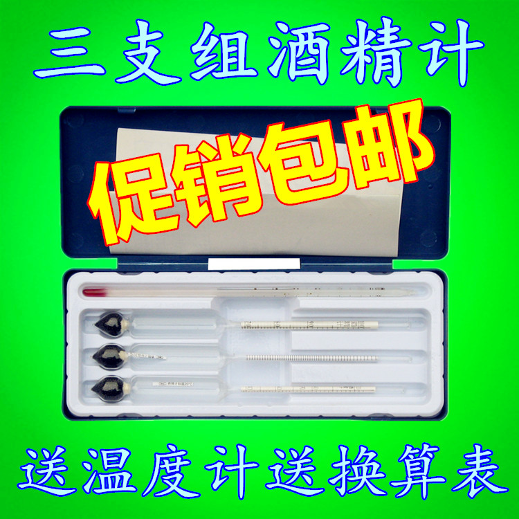 three groups 0-100 alcohol concentration of alcohol meter meter alcohol table wine from wine tester(China (Mainland))