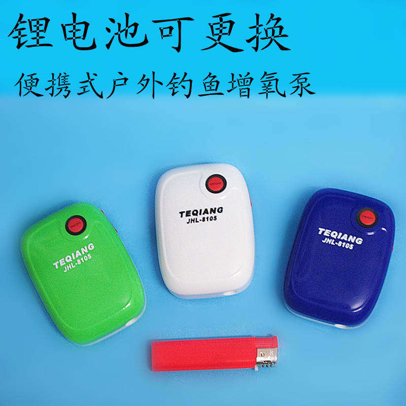 Replaceable lithium battery charging oxygen pump oxygen pump oxygen machine Outdoor fishing fish hit the red oxygen pump USB In(China (Mainland))