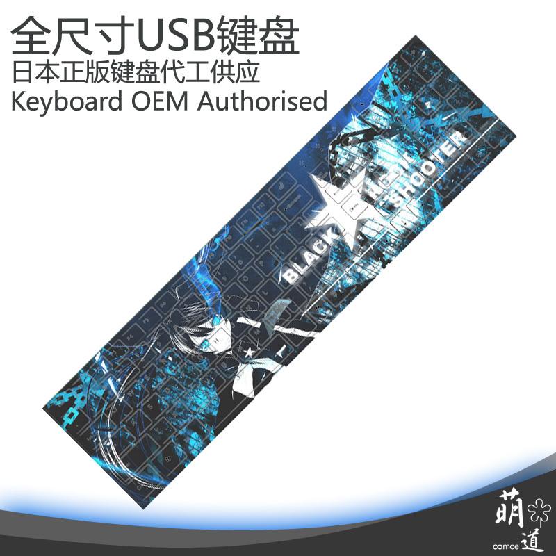 Anime Cartoon Black Rock Shooter USB Ultra-thin Keyboard For Computer Desktop(China (Mainland))