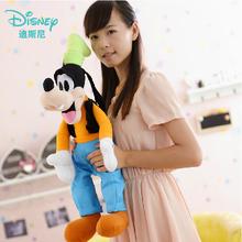 AliExpress |Envío gratis 30CM peluche peluche juguete perro Goofy calidad estupenda, juguete Goofy Lovey linda muñeca regalo para los niños