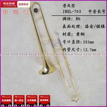 Mall genuine musical instrument sounds Jinbao licensing JBSL-700 bB tenor trombone trombone lifetime warranty(China (Mainland))