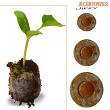 40 pcs comte 30 mm Plugs Jiffy tourbe Pellets semences de départ graines Starter palette semis sol bloc(China (Mainland))