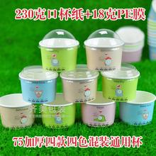 disposable food containers takeaway food boxes 150ml thickening disposable ice cream paper cup paper bowl 100 sets(China (Mainland))