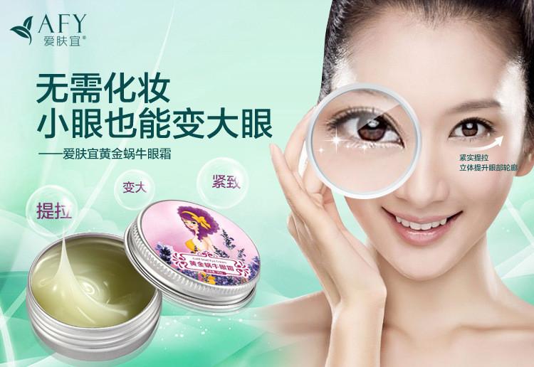 Быть золотая улитка крем темные круги морщин на черной оправе крем для глаз 30 г укрепляющий отбеливание AFY нестареющий продукты