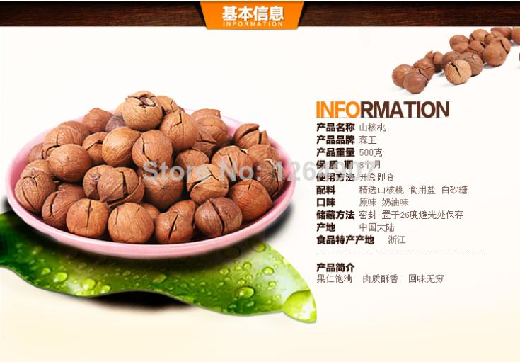 Wholesale 500g Chinese new Nut small walnut hickory nut hand stripping pecan butter Free shipping