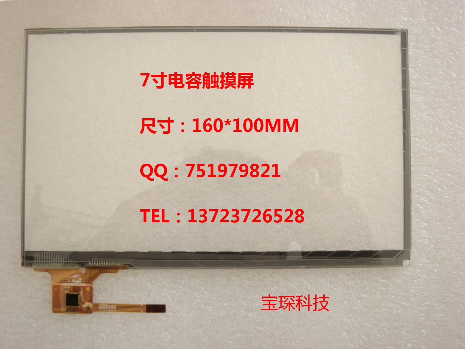 Панель для планшета 7 pb70dr8299 панель для планшета 7 a11020700067 v08 pipo s1