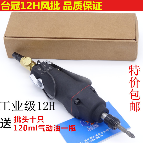 Taiwan crown pneumatic screwdriver wind approved 10H 12H gas approved pneumatic tools pneumatic screwdriver air screwdriver Indu