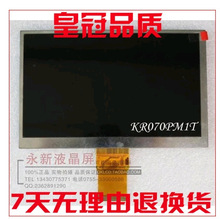 New and original 7 inch Tablet PC GPS HD LCD electronic paper display 50P: 1024X600 KR070PM1T(China (Mainland))