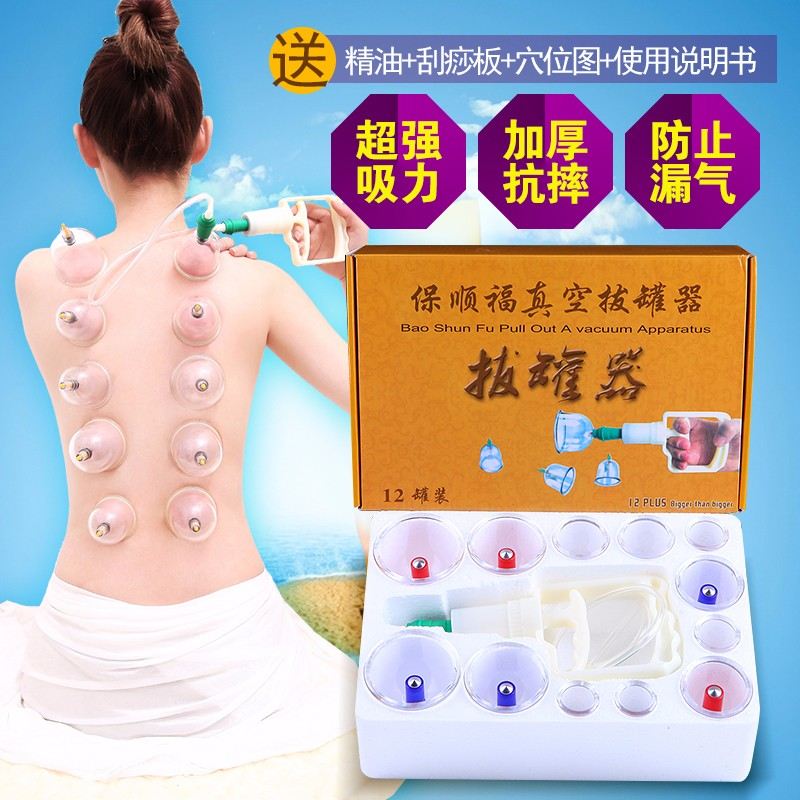 12pcs baofu pull out A vaccum apparatus Genuine thicken vacuum cupping acupuncture massage suction cup free shipping(China (Mainland))