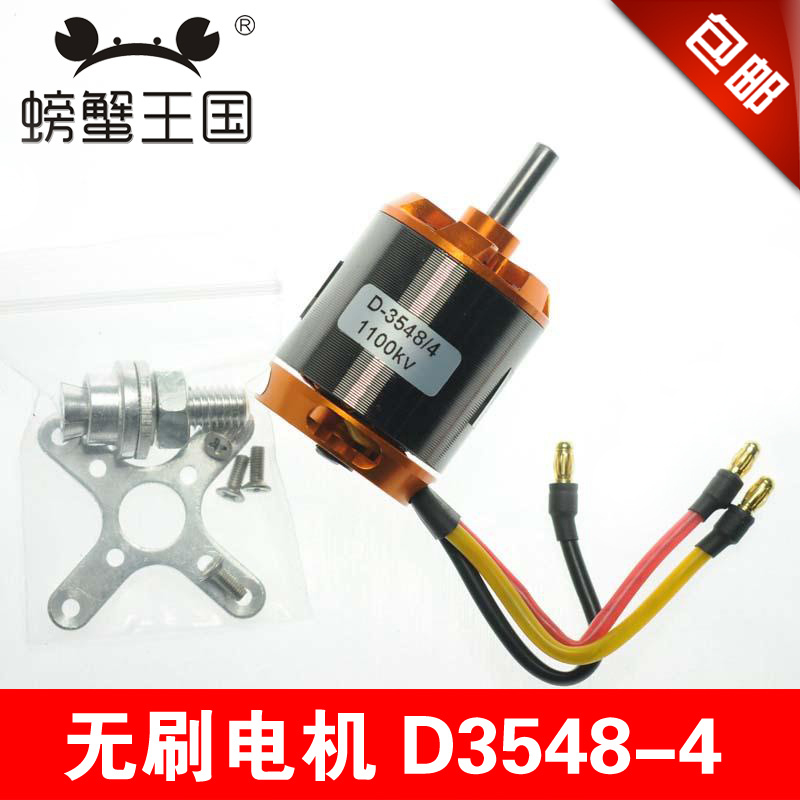 Brazil dys brushless motor model aircraft motor parts high for Model airplane motors electric
