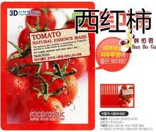 10pcs/lot * Korean Food A Holic 3D Women Beauty Face Care Mask Tomato Whitening Hydrating Mask Free Shipping