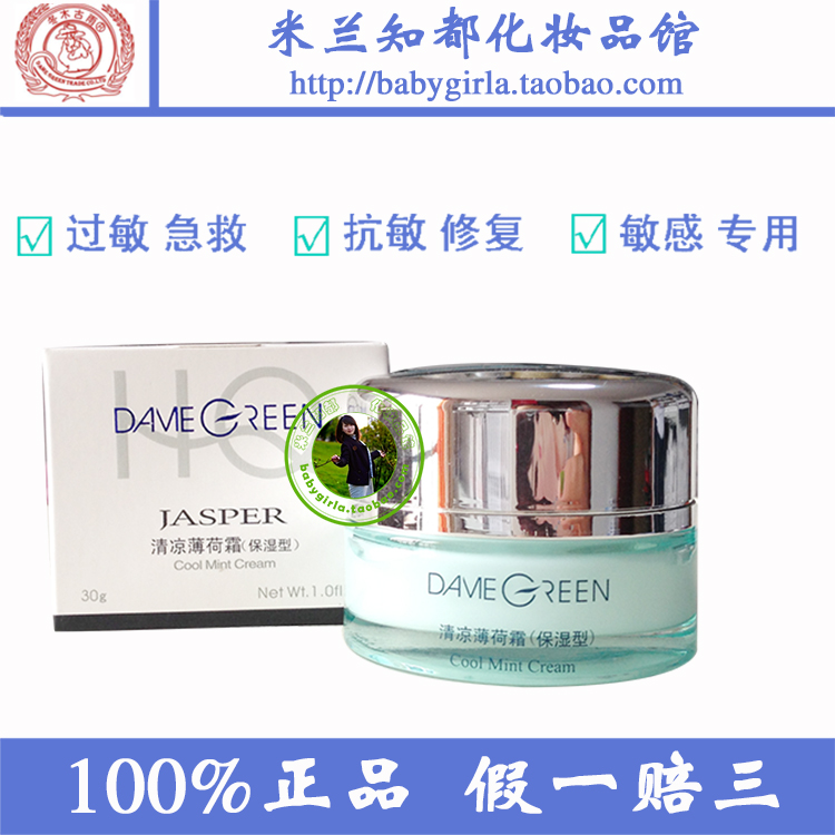 Cool mint moisturizing type 30g repair