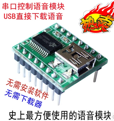 JQ6500 voice module MP3 module SPI can store keys one-to-one no.5 and standard serial port(China (Mainland))
