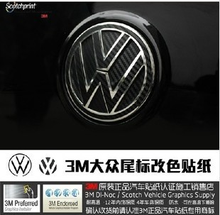 Carbon fiber/ case for VW Volkswagen golf 6 / POLO tiguan converted to the rear of the standard frame change color paste(China (Mainland))