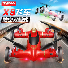 SYMA X9 remote control aircraft axis creative children's toys aviation RC model toy airplane free shipping