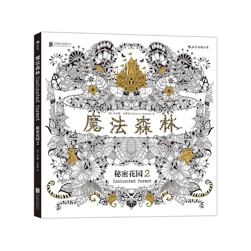 Enchanted Forest An Inky Quest Amp Coloring Book By Johanna Basford Chinese Version Paperback