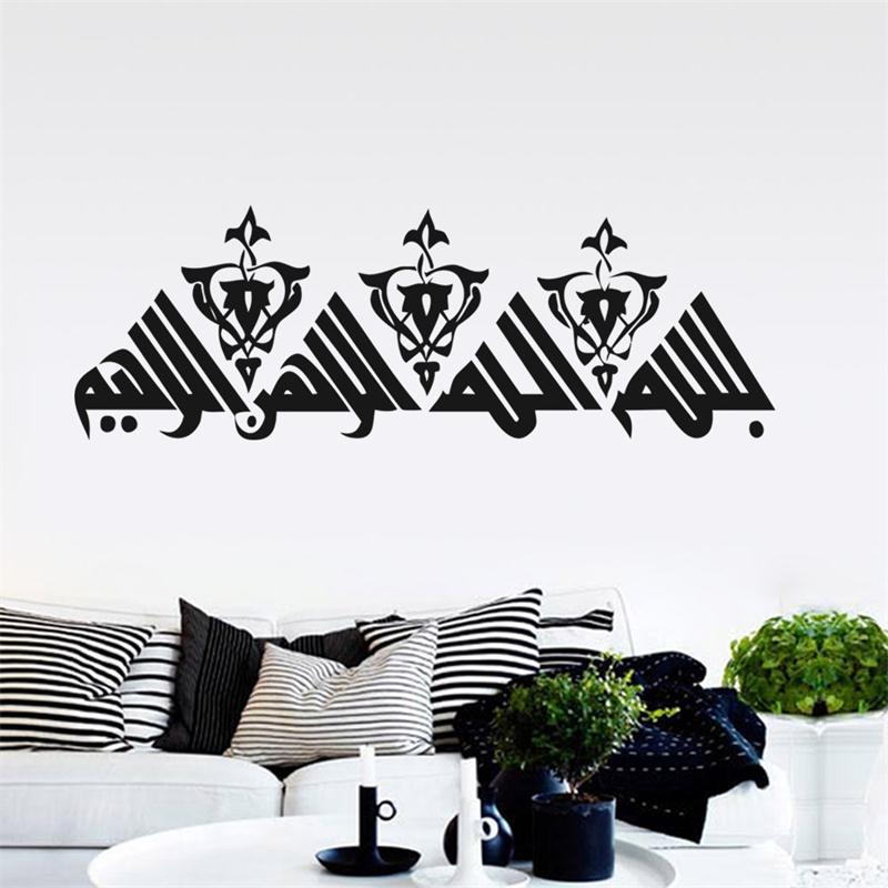 57 126cm Islamic Wall Sticker Home Decor Muslim Pattern: islamic decorations for home