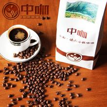 China Yunnan coffee peaberry  coffee beans organic coffea arabica beans high altitudes coffee  peaberry 454g