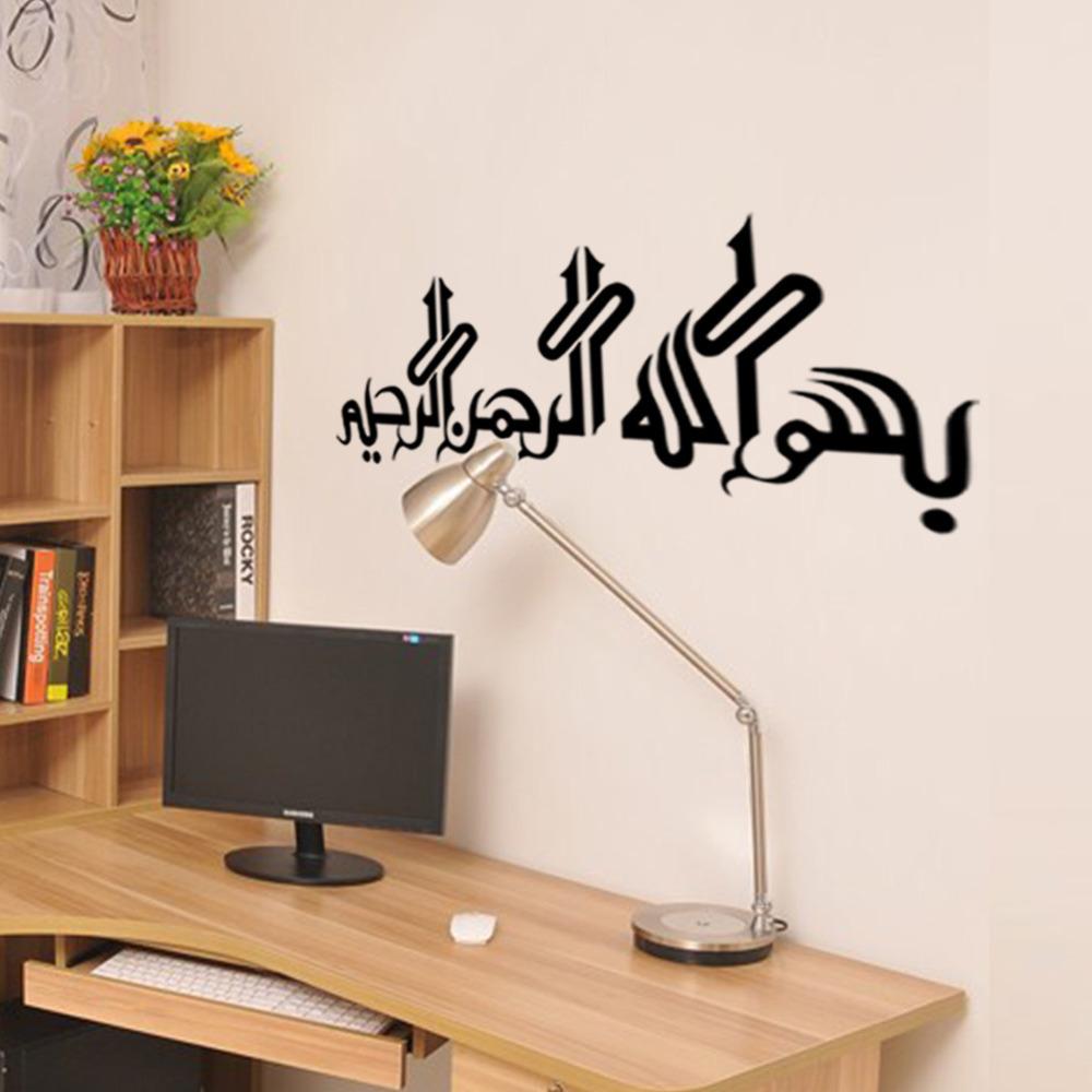 islamique art d coration promotion achetez des islamique art d coration promotionnels sur. Black Bedroom Furniture Sets. Home Design Ideas
