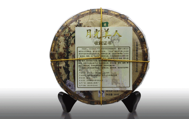 200 grams of white moonlight puer tea free shipping QingXiangWei beauty