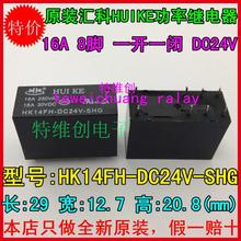 Huike сигнальное реле HK14FH-DC24V-SHG 24 V 8 футов a комплект преобразования 16A 250VAC
