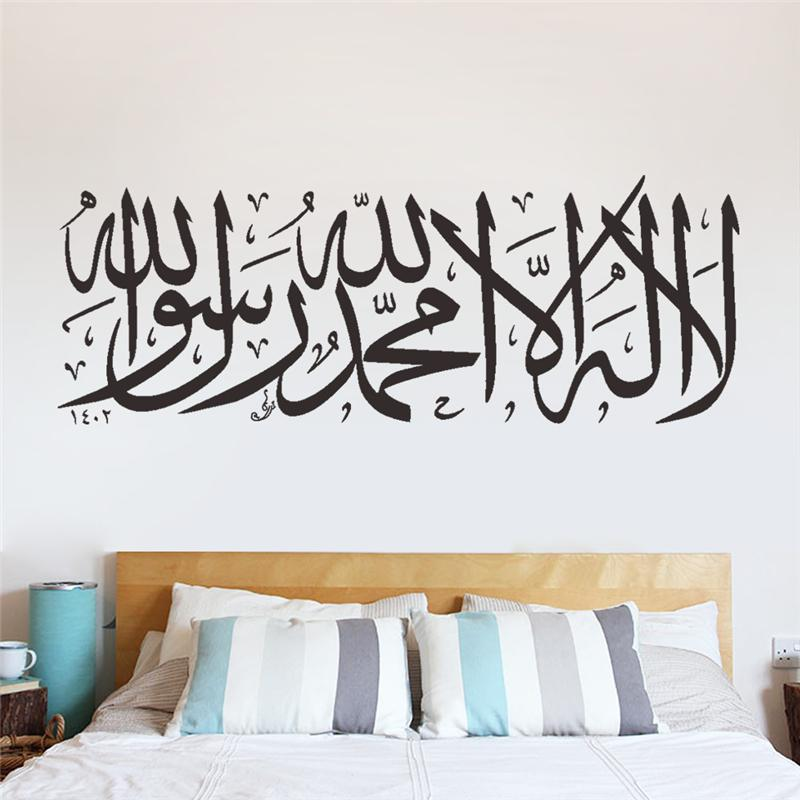 islamic wall stickers quotes muslim arabic home islamic home decoration home design ideas