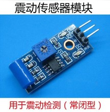 10PCS normally closed Vibration Sensor Module for the alarm system DIY Smart Car Robot Helicopter Aircraft Aircraft SW-420(China (Mainland))