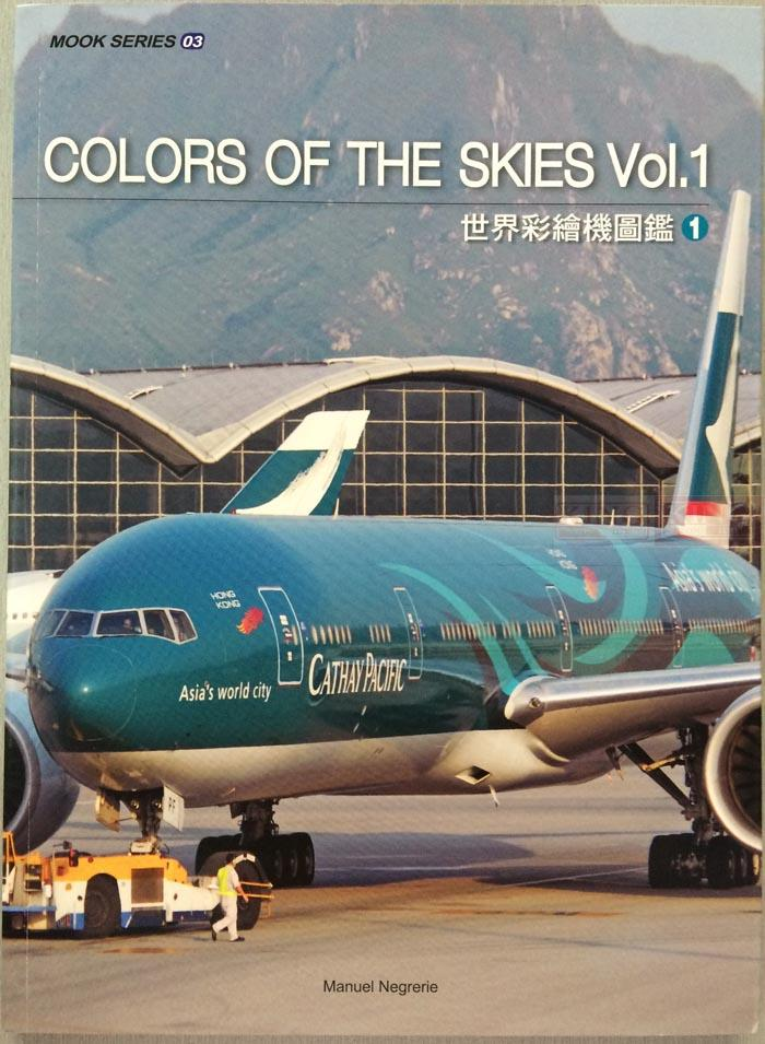 Airway World Journal of civil aviation: world of painting machine Vol.1 (MOOK03) commercial jetliners plane model hobby