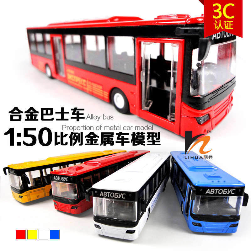 Children Toys Wholesale Air Conditioning Bus Model Diecast(China (Mainland))