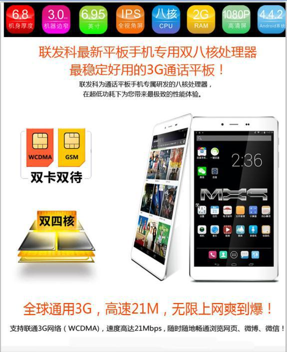 Hk home furnishings 7 inches of eight nuclear high-definition 3g phone tablet't a Mp5 mobile GPS navigation(China (Mainland))
