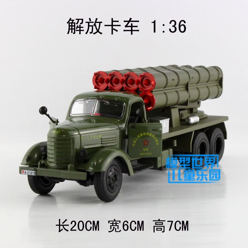 (5pcs/pack) Brand New 1/36 Scale Car Toys China Jiefang Rocket Launcher Truck Diecast Metal Pull Back Musical Flashing Car Toy(China (Mainland))