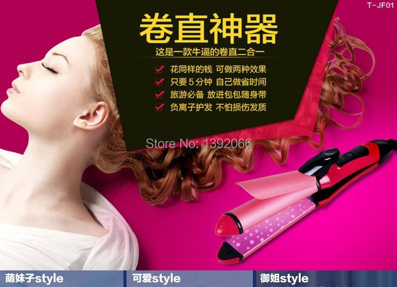 Wholesale 2 in 1 Hair straightening irons Hair Curler Straightener Curling hair styling tools 110-240V EU/US plug<br><br>Aliexpress