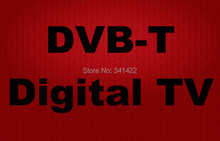Car Digital TV / DVB-T Digital Video Broadcasting-Terrestrial for Car Dvd Player (China (Mainland))