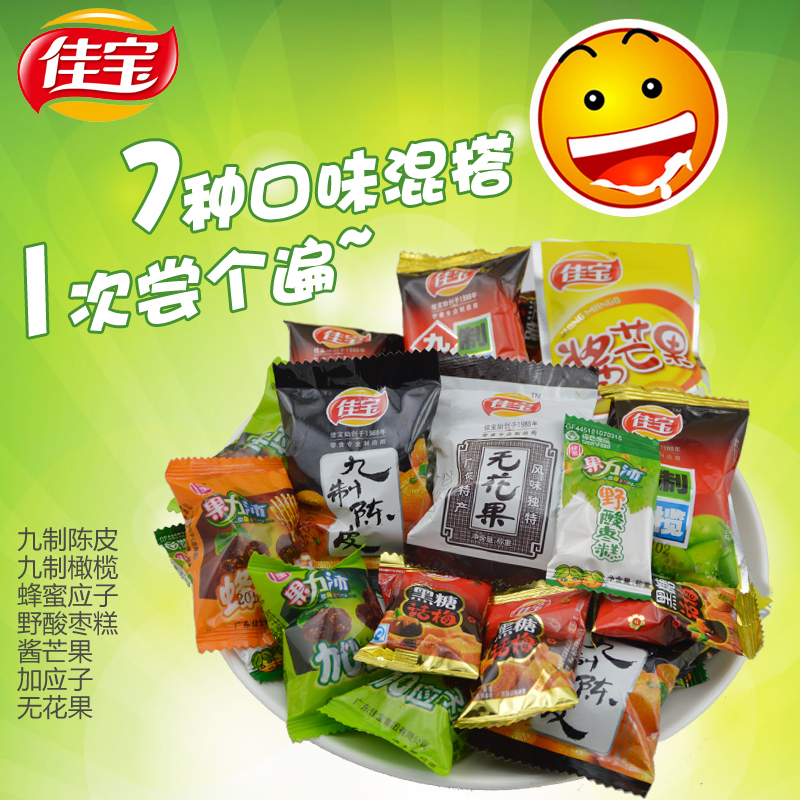 Candours snacks combination 500g preserved fruits plus berry nine system of citrus wild jujube cake preserved