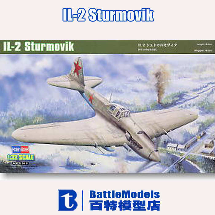 Hobbyboss MODEL 1/32 SCALE military models #83201 IL-2 Ground attack aircraft plastic model kit<br><br>Aliexpress
