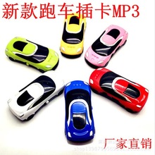 Wholesale Quality Car MP3 Music Player with TF Card Slot for leisure (no accessories)